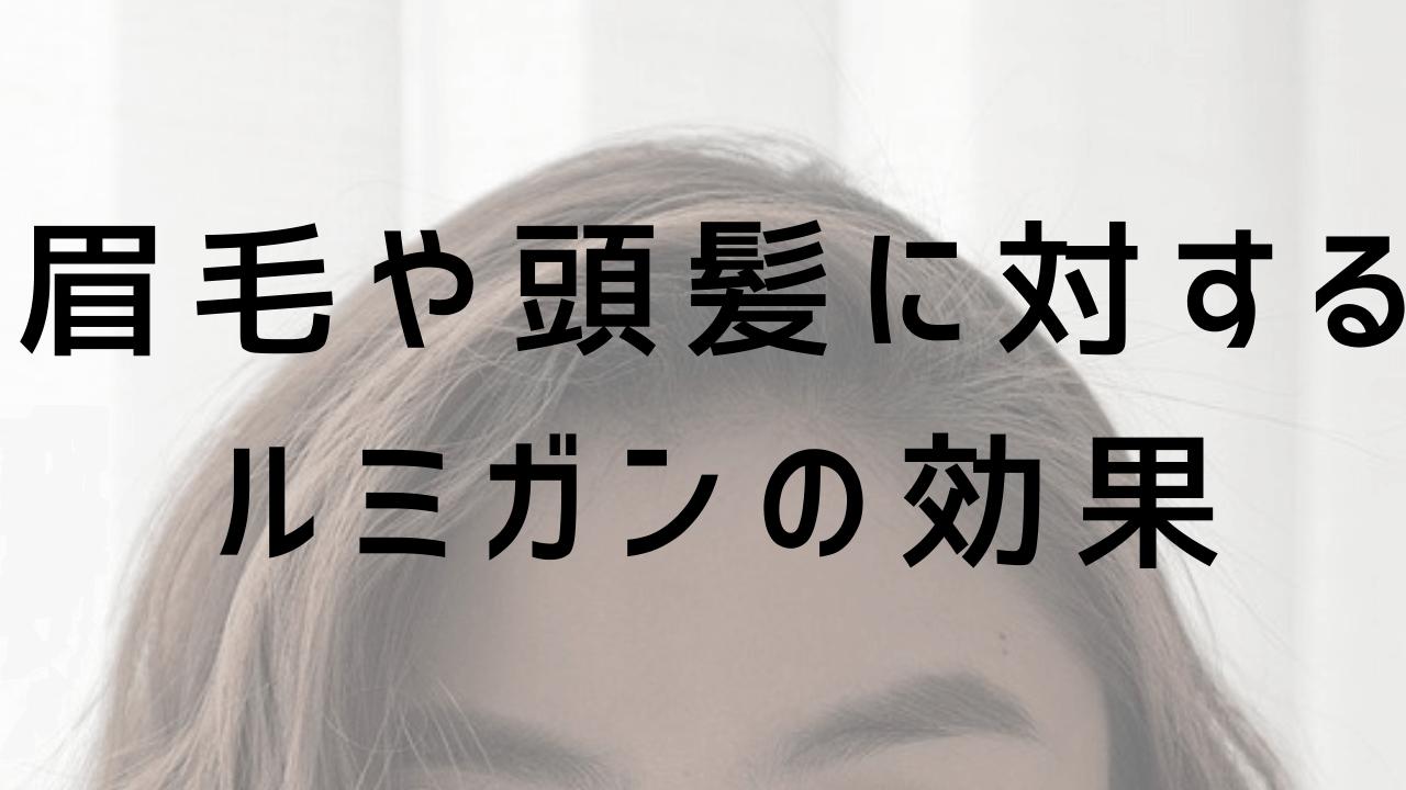 眉毛や頭髪に対するルミガンの効果