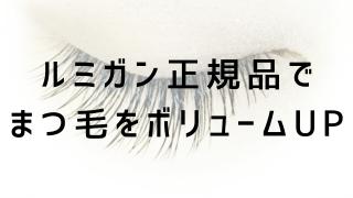 ルミガン正規品でまつ毛をボリュームUP